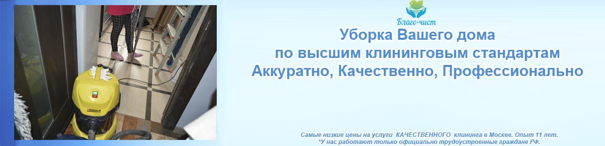 uborka-domov